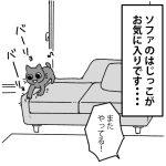 猫 ソファ 爪とぎ