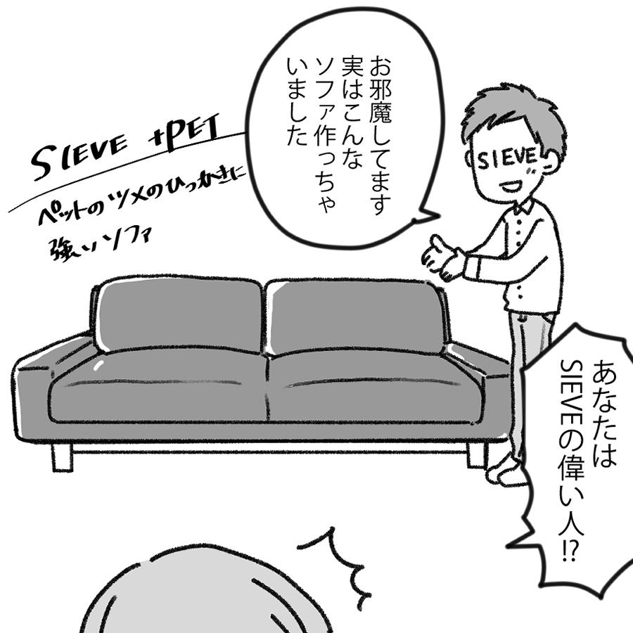 SIEVE ペット ソファ