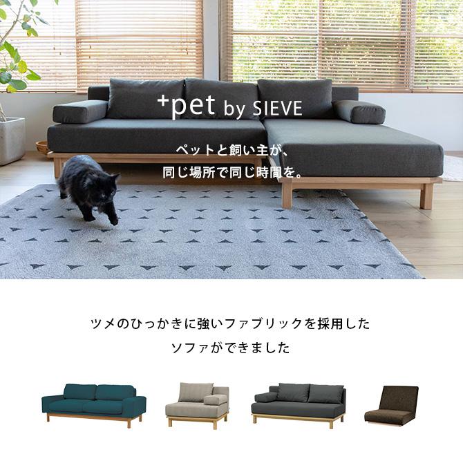 SIEVE +PET ペットの爪のひっかきに強いソファ